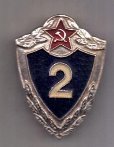 знак 1980 е гг. Армейский специалист 2 класса.