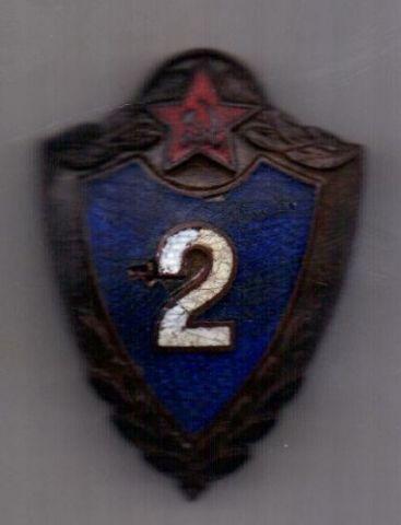 знак 1954 г. редкий!!! Армейский специалист 2 класса.