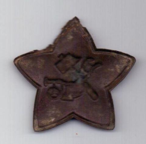 звезда-кокарда 1918 г. РККА