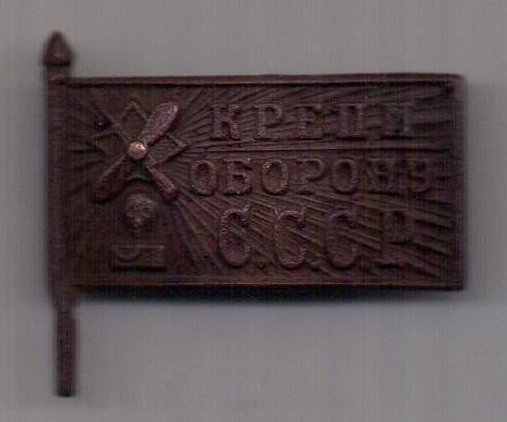 "знак ""Крепи оборону СССР"" 1920-1930-е гг. ОСОАВИАХИМ"