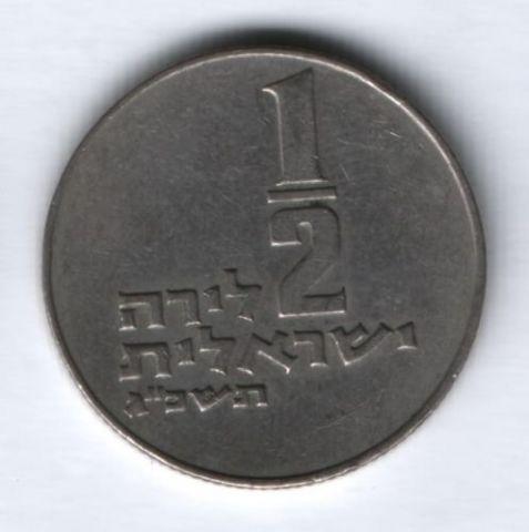 1/2 лиры 1963 г. Израиль