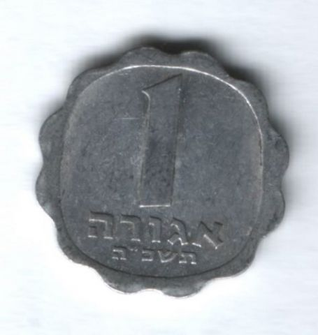 1 агора 1965 г. Израиль