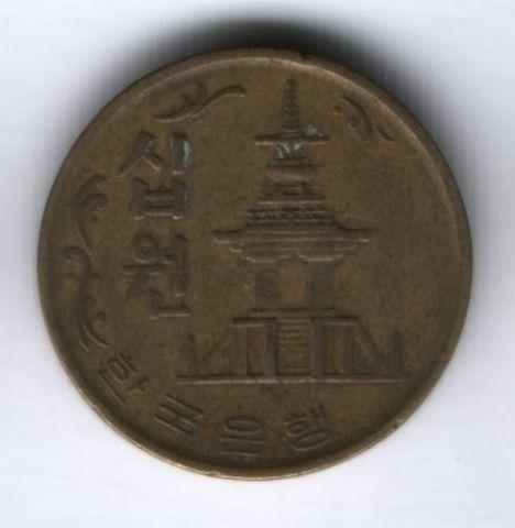 10 вон 1972 г. Южная Корея