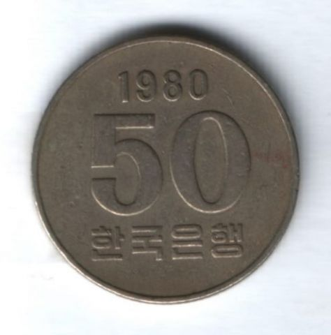 50 вон 1980 г. Южная Корея