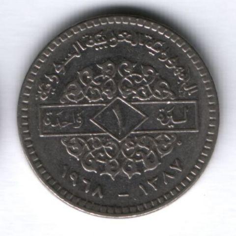 1 фунт 1968 г. Сирия