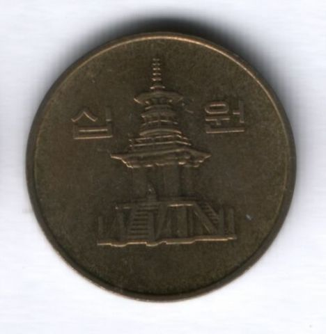 10 вон 1985 г. Южная Корея