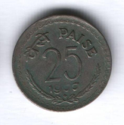 25 пайсов 1977 г. Индия