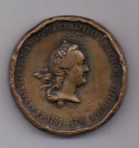 медаль 1873 г. RR ! Екатерина ll.