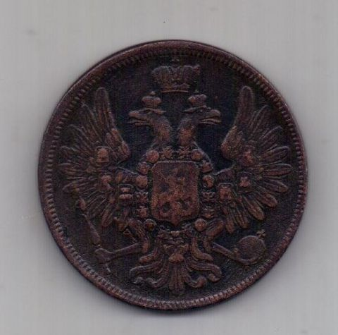 5 копеек  1858 г. XF ем