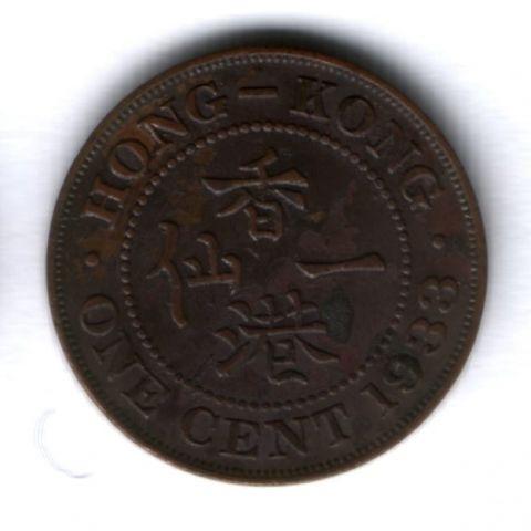 1 цент 1933 г. Гонконг