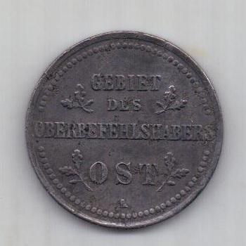 2 копейки 1916 г. Германская оккупация