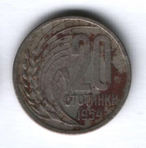 20 стотинок 1954 г. Болгария