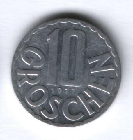 10 грошей 1977 г. Австрия