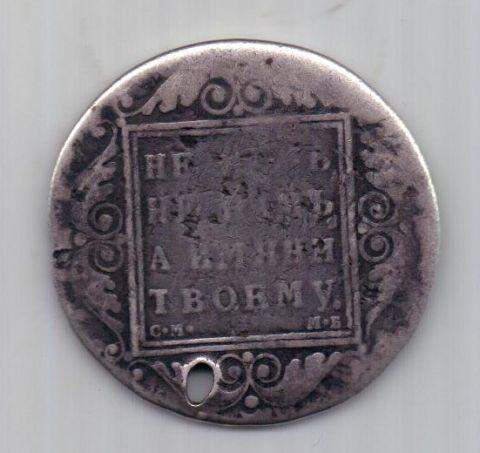 1 рубль 1799 г. Павел I