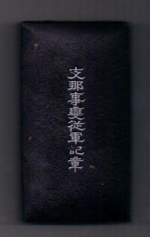 медаль 1934 г. AUNC Футляр.За Маньчжурский инцидент. Япония