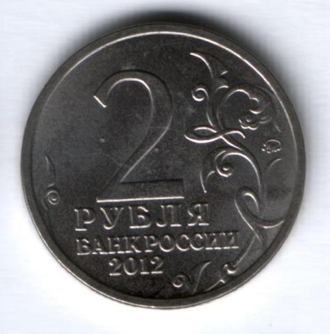 2 рубля 2012 г., 200-летие победы в Отечественной войне 1812 г.