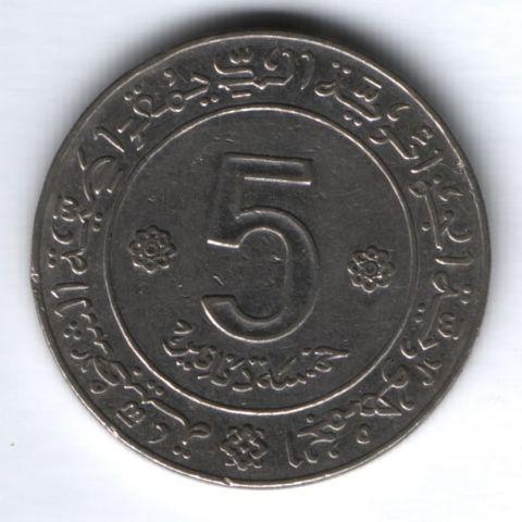 5 динаров 1972 г. Алжир, 10 лет независимости