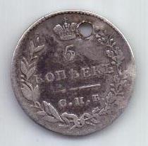 5 копеек 1830 г. редкий