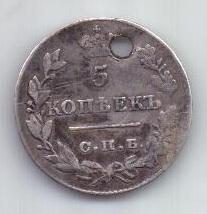 5 копеек 1827 г. редкий