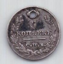 5 копеек 1826 г. редкий