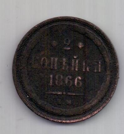 2 копейки  1866 г.