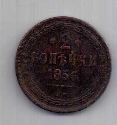 2 копейки  1856 г.