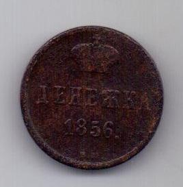денежка 1856 г. ВМ редкий год