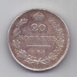 20 копеек 1830 г. RR!!! редкий тип