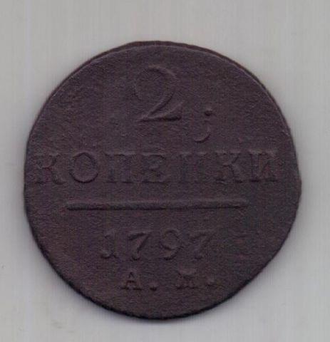 2 копейки 1797 г. АМ