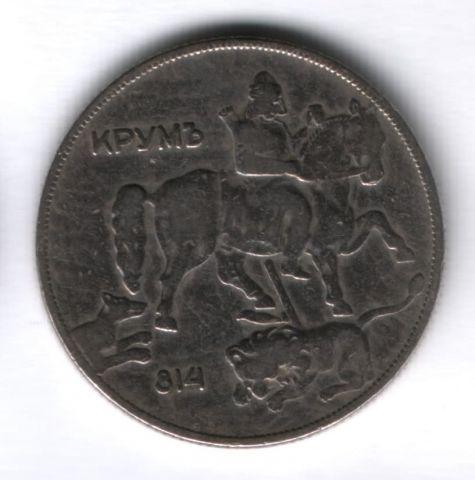 10 левов 1930 г. Болгария