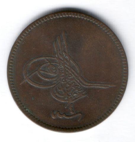 20 пара 1864 г. (1277/4 г.) Турция. Османская империя