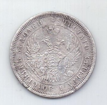 25 копеек 1850 г.  спб