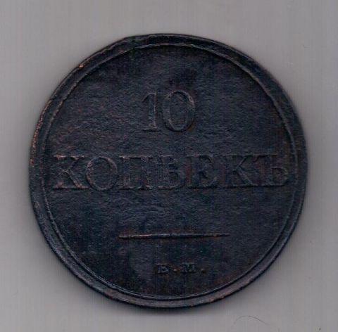 10 копеек 1831 г. XF редкий год