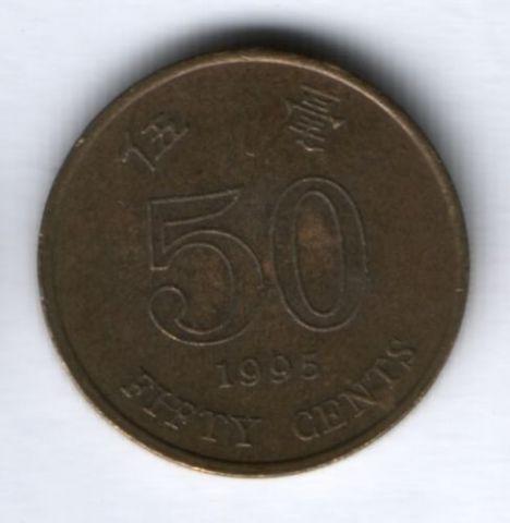 50 центов 1995 г. Гонконг