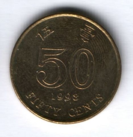 50 центов 1998 г. Гонконг XF