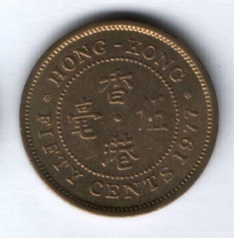 50 центов 1977 г. Гонконг XF