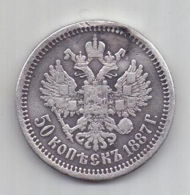 50 копеек 1887 г. R!