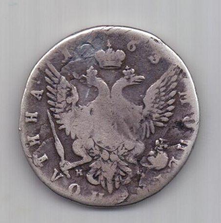 полтина 1763 г. спб нк