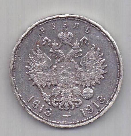 1 рубль 1913 г. 300-летие династии Романовых