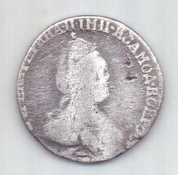 гривенник 1784 г.