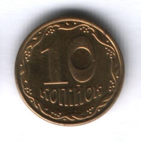 10 копеек 2014 г. Украина