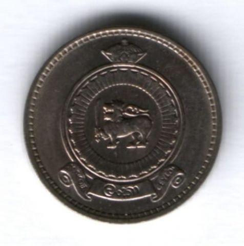 25 центов 1971 г. Шри-Ланка