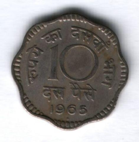 10 пайсов 1965 г. Индия