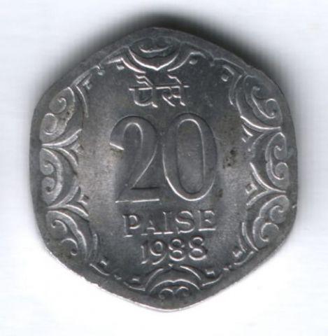 20 пайсов 1988 г. Индия