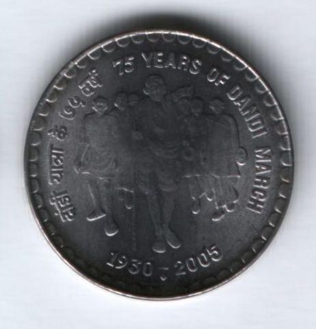5 рупий 2005 г. Индия, 75 лет Соляному походу