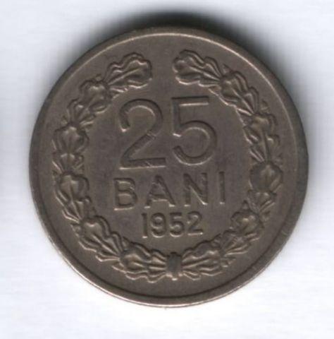 25 бани 1952 г. Румыния