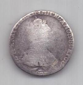 гривенник 1787 г.