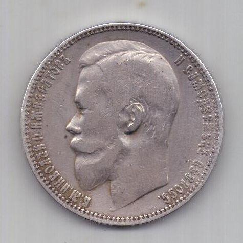 1 рубль 1900 г. редкий год.