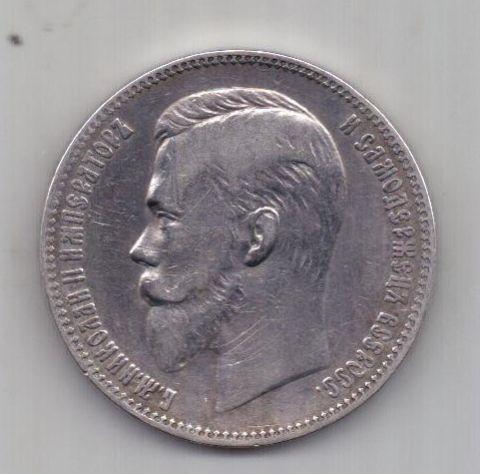 1 рубль 1901 г. редкий год