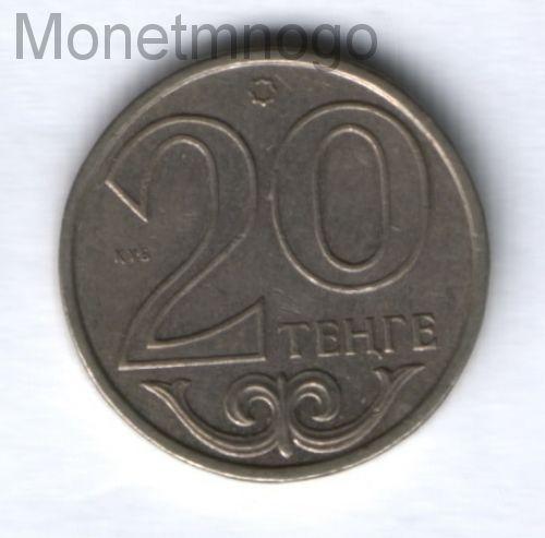 20 тенге 2002 сколько стоит монета 2005 года